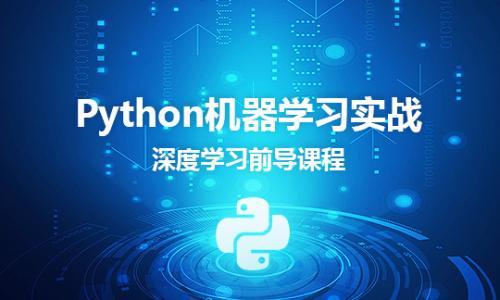 如何使用python进行第一个机器学习项目(详细教程篇)