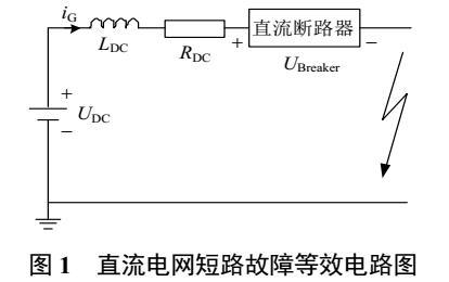 新型混合式直流断路器设计