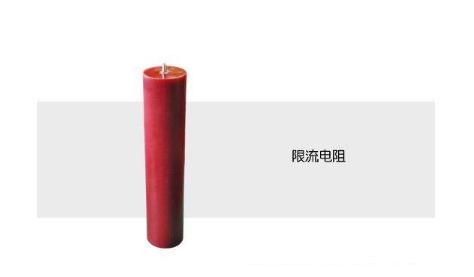 限流电阻和分压电阻的区别