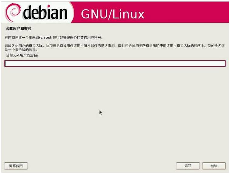 debian软件包管理详解