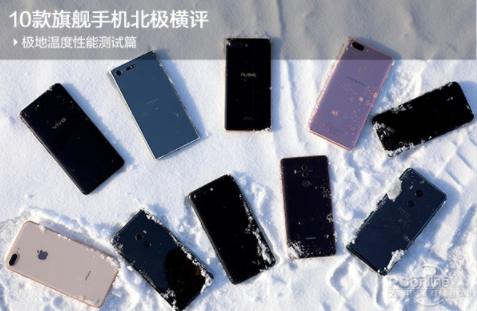 10款旗舰手机低温性能测试:小米MIX 2率先关机