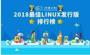 linux发行版排行 2018大盘点