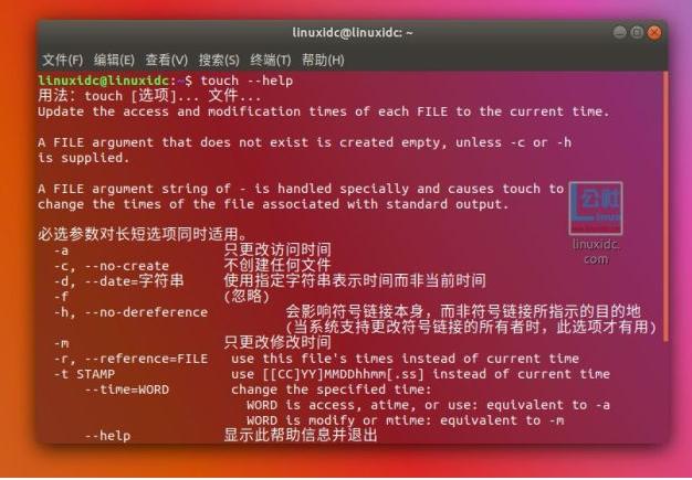 浅谈Linux touch命令实例
