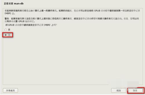debian桌面环境选择