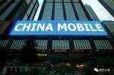 中国移动2017年疯狂派息1007亿元人民币