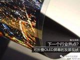 分析可折叠OLED屏幕的发展现状以及可折叠OLE...