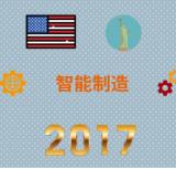 窥视美国2017年物联网和VR发展现状