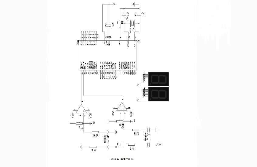 红外线计数器毕业设计