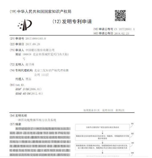 传中国银行涉足区块链 极力关注扩容问题