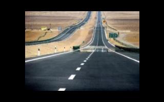 传说中的超级高速公路到底是什么