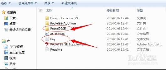 Protel99SE安装步骤