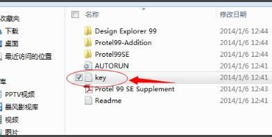 protel99se安装步骤详解