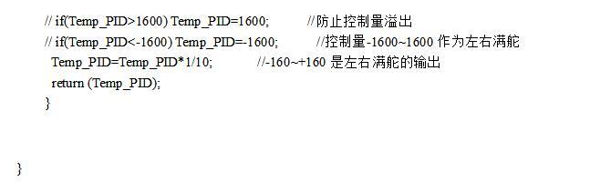 位置式PID算法的C语言代码