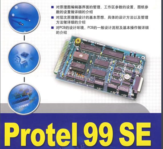 protel是什么軟件