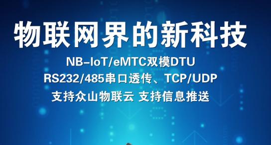 获得电信入网许可的NB-IOT设备