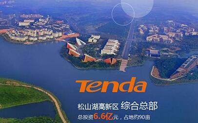 腾达中标中国移动终端公司智能网关项目
