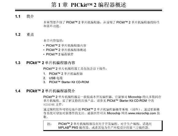 PICkit2的使用技巧和方法