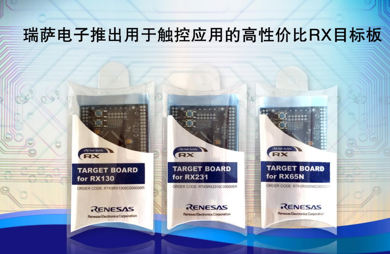 瑞萨电子推出低成本目标板以支持快速增长的RX系列32位MCU产品线