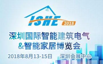 ISHE 2018深圳国际qy88千赢国际娱乐建筑电气&qy88千赢国际娱乐家居博览会