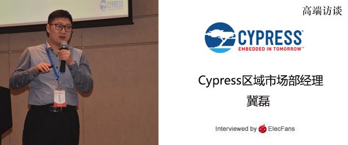Cypress冀磊:赛普拉斯全新WiFi+蓝牙组合无线通信模块 助力家电智能化成长