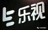 乐视网澄清公告:贾跃亭股票质押式违约已爆