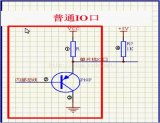 GPIO电路图以及上拉电阻的作用