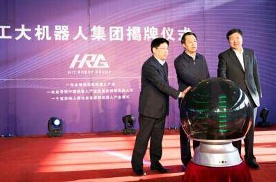 近期要闻:哈工大机器人智装研究院揭牌 陕西移动NB-IoT正式商用