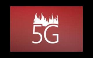 毋庸置疑5G时代真的要来了