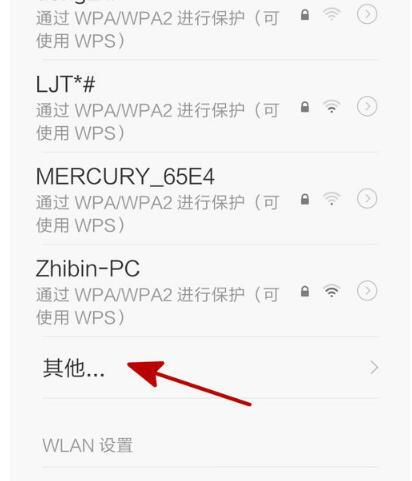 无线怎么隐藏wifi信号