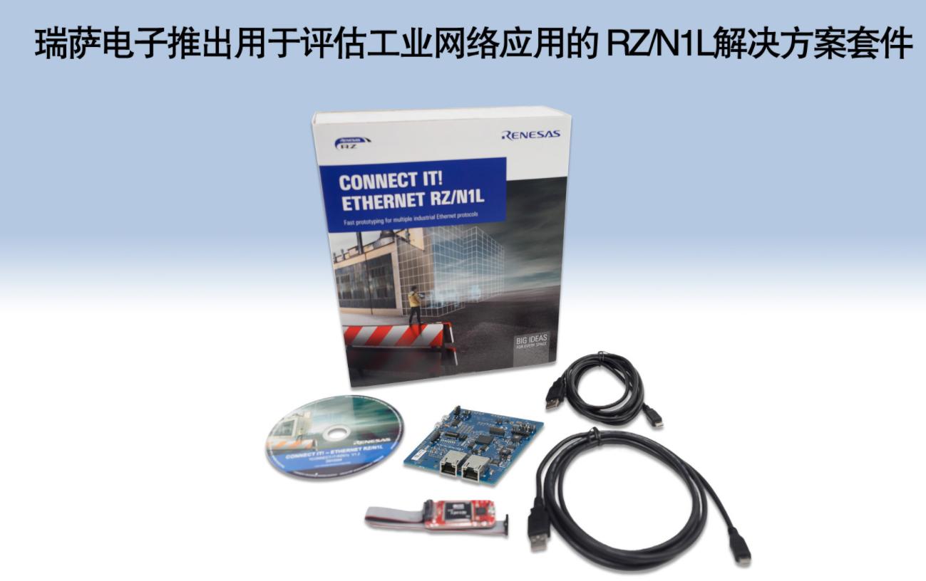 瑞萨电子推出面向远程IO及通信模块的RZ/N1L解决方案套件,显著缩短工业网络应用的评估时间