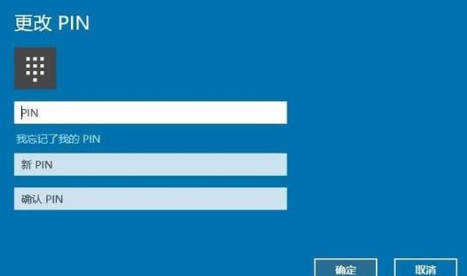 windows系统的PIN码与传统密码有什么区别?