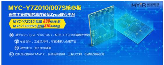 打造Zynq平台性价比标杆,米尔强势推出MYC-...