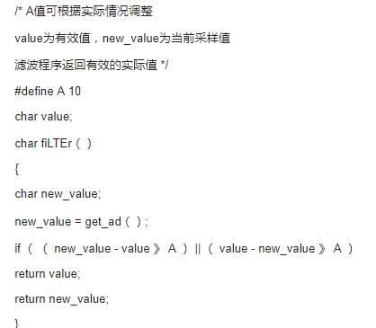 C语言源程序的数字滤波算法介绍(九种)