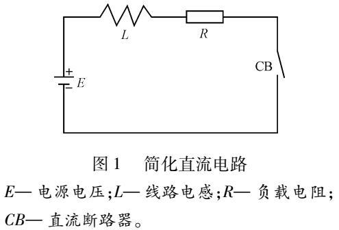 空气直流断路器开断特性的分析