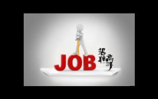 电子工程师珠江三角洲求职功略