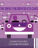 反思:无人驾驶人们真的想要这种汽车吗?