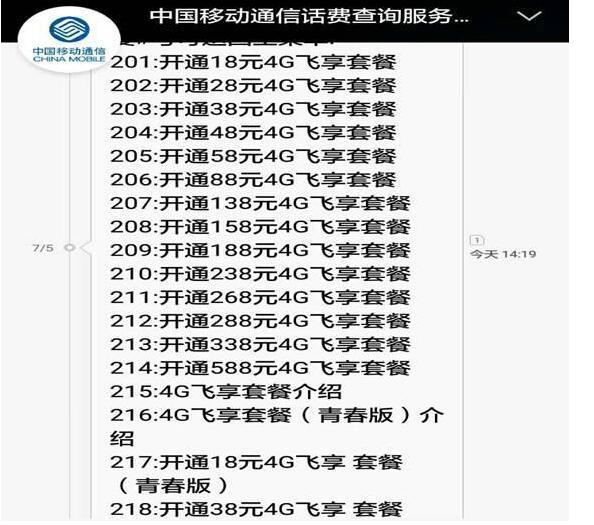5G商用時間正式確定_三大運營商2019年預用2020年全面普及
