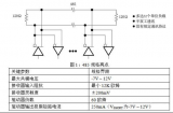 如何设计RS-485接口电路,RS-485接口电...