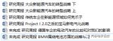 """中国汽车产业尤其是零部件产业已经进入""""深度国产替..."""