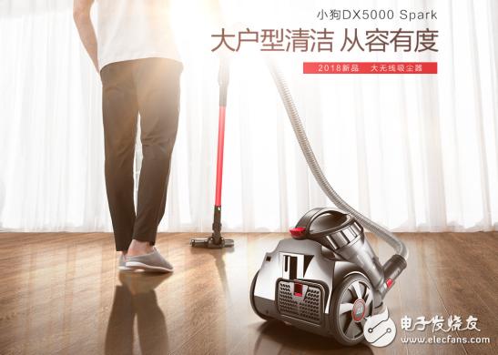 小狗DX5000从容有度 重新定义大户型清扫