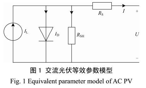 交直流混合微电网微元建模与控制