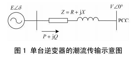 微电网的新型无差调频控制方法研究