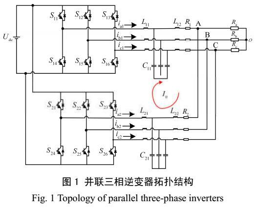 并联三相逆变器环流的双变零矢量控制研究