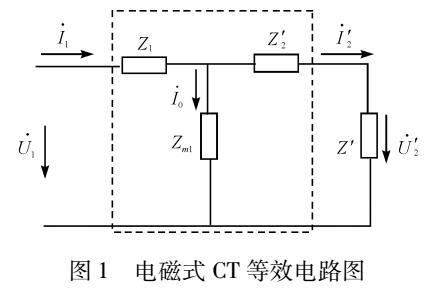 电磁式电流互感器误差矢量代数分析法