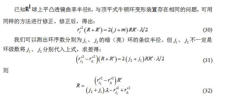 牛顿环的应用有哪些