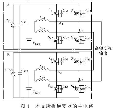 多输入端口的多电平高频逆变器