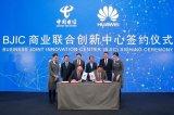 中国电信与华为合力打造差异化的创新产品与解决方案