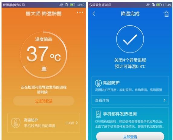 手机降温软件哪个好_十款手机降温软件推荐