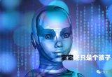 多家厂商的智能机器人存在安全漏洞,还敢用吗