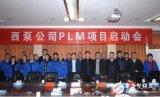 信息化与制造业融合案例西泵股份PLM介绍
